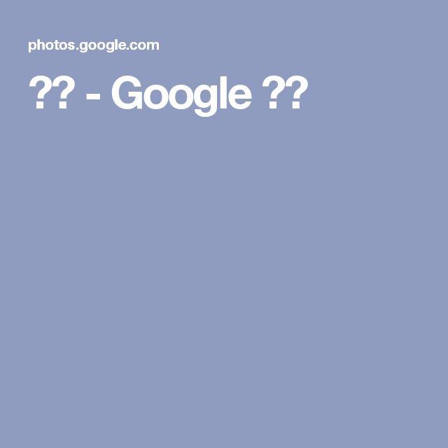 照片 - Google 照片